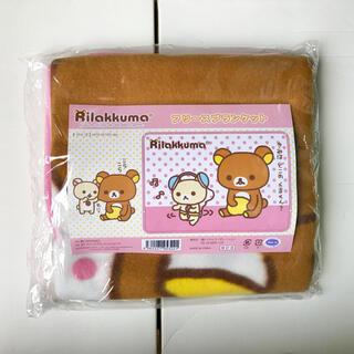 サンエックス - 【新品】リラックマ フリースブランケット (ピンク)