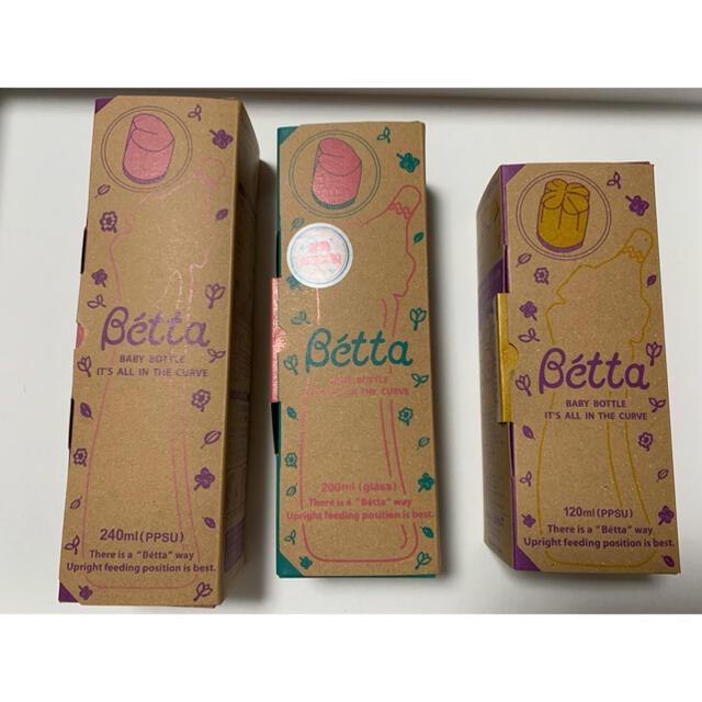 Betta 哺乳瓶セット キッズ/ベビー/マタニティの授乳/お食事用品(哺乳ビン)の商品写真