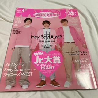 Myojo (ミョウジョウ) 2017年 04月号(その他)