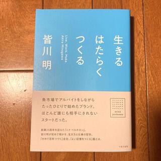 ミナペルホネン(mina perhonen)の生きるはたらくつくる(文学/小説)