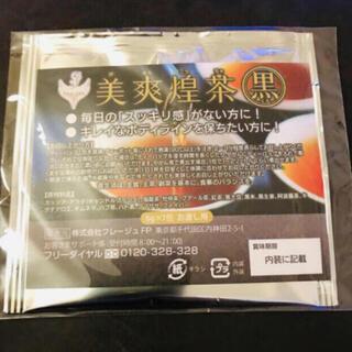 美爽煌茶 黒 お試し6g×1袋(茶)