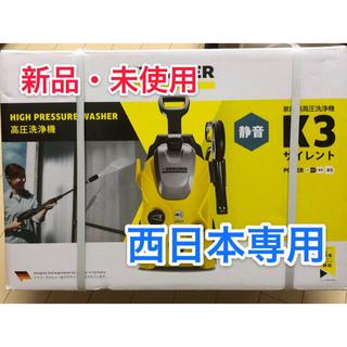 k3 - 新品・未使用 ケルヒャー K3 サイレント 高圧洗浄機 西日本専用