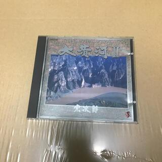 宗次郎/大黄河II(ヒーリング/ニューエイジ)