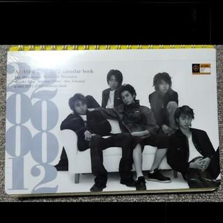 アラシ(嵐)の嵐 カレンダー ARASHI 2001-2002 calendar book 未(カレンダー/スケジュール)