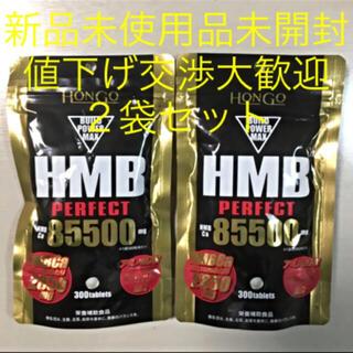 【値下げ交渉可】HMB パーフェクト サプリ 2袋セット(トレーニング用品)