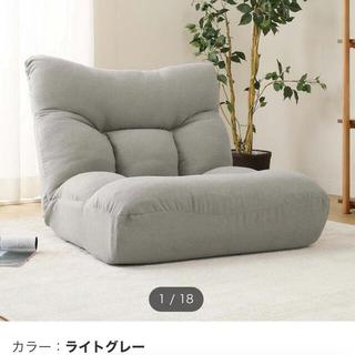 ニトリ(ニトリ)のつながるポケットコイル(座椅子)