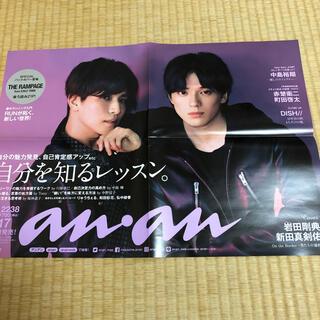 三代目 J Soul Brothers - 岩田剛典 新田真剣佑 ananポスター