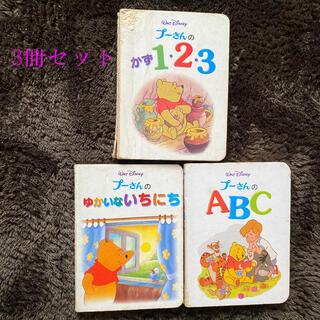 クマノプーサン(くまのプーさん)の偕成社 ディズニー プ-さん ゆかいないちにち かず123 ABC(絵本/児童書)