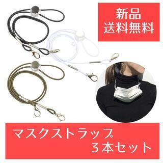 マスク ストラップ アジャスター 3本入 (ブラック、ホワイト、カーキ)(日用品/生活雑貨)