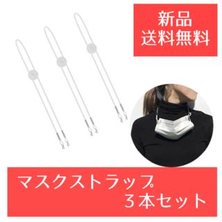 マスク ストラップ アジャスター 3本入 (クリア)(日用品/生活雑貨)