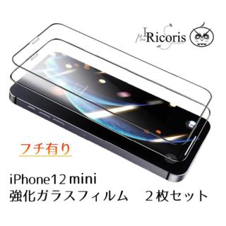 iPhone12 miniフレーム有強化ガラスフィルム2枚セット(保護フィルム)