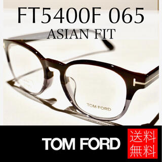 トムフォード(TOM FORD)の【新品】TOM FORD トムフォード メガネ FT5400F ブラウン クリア(サングラス/メガネ)
