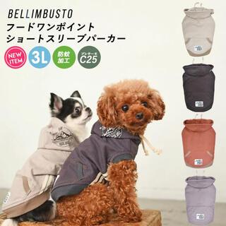 DOG DEPT - ラディカ 犬用パーカー ピンク