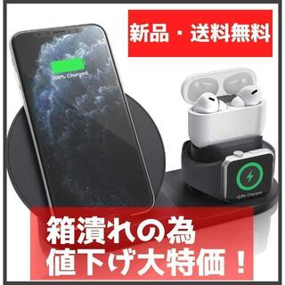 【新品・箱潰れ特価】3in1 ワイヤレス 充電器 チャージャー ブラック(バッテリー/充電器)