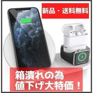 【新品・箱潰れ特価】3in1 ワイヤレス 充電器 チャージャー ホワイト(バッテリー/充電器)