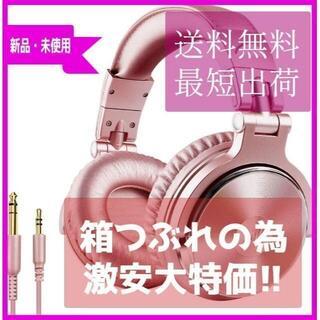 【新品・箱潰れ特価】OneOdio Pro10モニターヘッドホン 有線 マイク付(ヘッドフォン/イヤフォン)