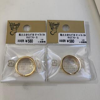 キワセイサクジョ(貴和製作所)の粘土土台リング台 オーバルミル サイズフリー ゴールド2個セット(各種パーツ)