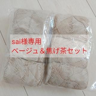 sai様専用 毛糸 ベージュ&焦げ茶セット(生地/糸)