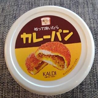カルディ(KALDI)のカルディ ぬって焼いたらカレーパン トースト用クリーム(その他)