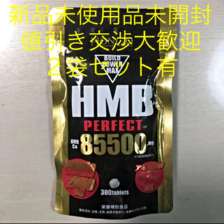 【値下げ交渉可】HMB パーフェクト サプリ 1袋(ダイエット食品)