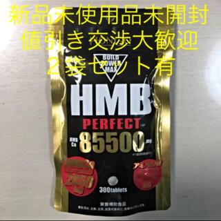 【値下げ交渉可】HMB パーフェクト サプリ 1袋(トレーニング用品)