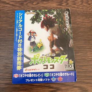 ポケモン(ポケモン)のポケモン映画 シリアルコード(声優/アニメ)