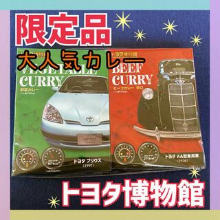 トヨタ(トヨタ)のトヨタ博物館 大人気 レトルトカレー 辛口 ビーフカレー 野菜カレー(レトルト食品)