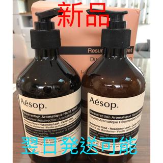 Aesop - Aesopイソップ  レスレクション デュエット新品