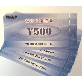 モスバーガー(モスバーガー)のダスキン 株主優待券 2,000円分(フード/ドリンク券)