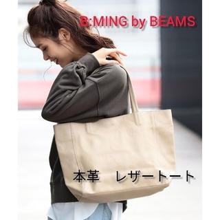 ビーミング ライフストア バイ ビームス(B:MING LIFE STORE by BEAMS)の美品♪レザートートバッグ B:MING by BEAMS ビーミングバイビームス(トートバッグ)