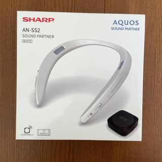 アクオス(AQUOS)のシャープ AQUOS アクオスサウンドパートナー ホワイト 保証書付(ヘッドフォン/イヤフォン)