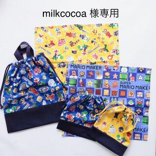 milkcocoa様 マリオメーカー 給食袋 ランチョンマット 体操服袋(バッグ/レッスンバッグ)