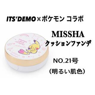 MISSHA - ラスト1点‼️ 【限定】ITS'DEMO✖️ポケモン クッションファンデ21号