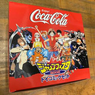 コカコーラ(コカ・コーラ)のジャンプフェスタ 2005 トイコミックセット(アニメ/ゲーム)
