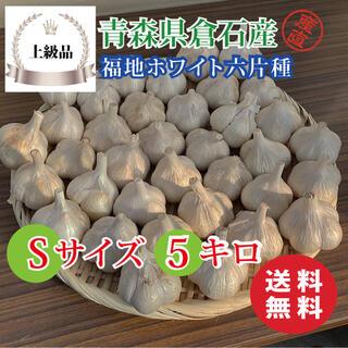 【上級品】青森県倉石産にんにく福地ホワイト六片種Sサイズ 5kg (野菜)