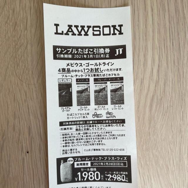 PloomTECH(プルームテック)のメビウス ゴールドライン ローソン サンプルたばこ引換券  メンズのファッション小物(タバコグッズ)の商品写真