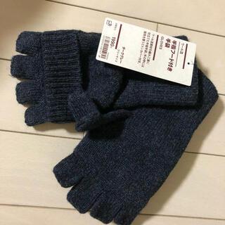 MUJI (無印良品) - 無印良品 ウール混 半指フード付き 手袋 フリーサイズ・ダークグレー