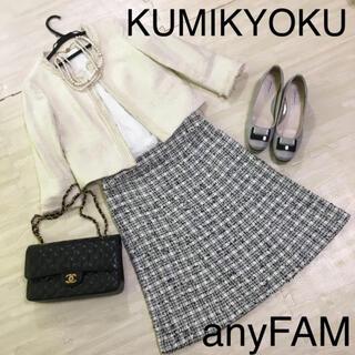 kumikyoku(組曲) - クミキョク ノーカラーツイードフォーマルスーツ
