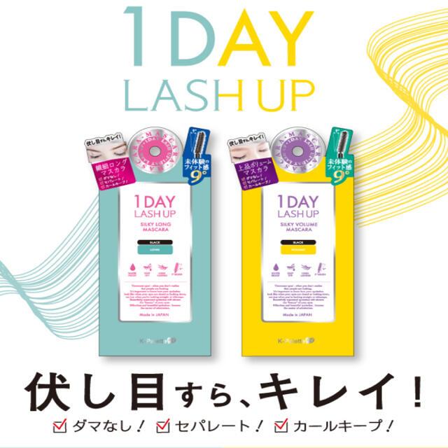 K-Palette(ケーパレット)のK-パレット マスカラ 2本セット コスメ/美容のベースメイク/化粧品(マスカラ)の商品写真