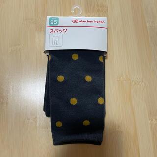 アカチャンホンポ(アカチャンホンポ)のアカチャンホンポ スパッツ95 未開封品(パンツ/スパッツ)