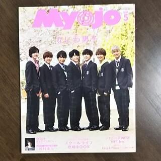 シュウエイシャ(集英社)のMyojo (ミョウジョウ) 2020年 05月号  10000字  通常版(アート/エンタメ/ホビー)