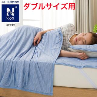 寝具 ニトリ