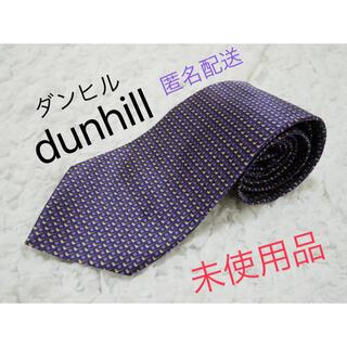 Dunhill - 【dunhill ダンヒル】ブランドネクタイ ★未使用・タグなし