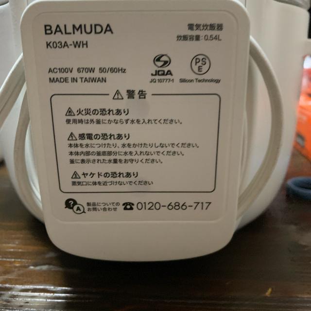 BALMUDA(バルミューダ)のバルミューダ 炊飯器 BALMUDA K03A-WH スマホ/家電/カメラの調理家電(炊飯器)の商品写真