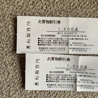 キワセイサクジョ(貴和製作所)の貴和製作所 1500点×2枚  3000円分  チケット 金券(ショッピング)