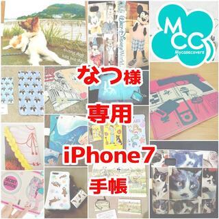 なつ様専用 iPhone7 手帳型 オンリーワンスマホケース(iPhoneケース)