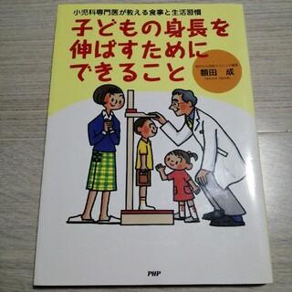 子どもの身長を伸ばすためにできること 小児科専門医が教える食事と生活習慣(その他)