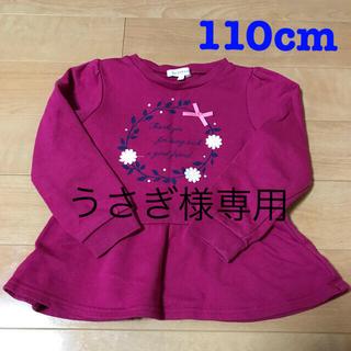サンカンシオン(3can4on)の【キッズ服】女の子 トレーナー 2点 110cm(Tシャツ/カットソー)