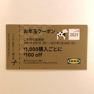 イケア(IKEA)のIKEAお年玉クーポン(ショッピング)
