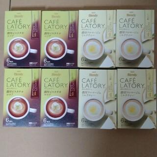 エイージーエフ(AGF)のAGF ブレンディ カフェラトリー スティックコーヒー 8箱2種48本(コーヒー)